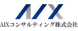 AIXコンサルティング株式会社