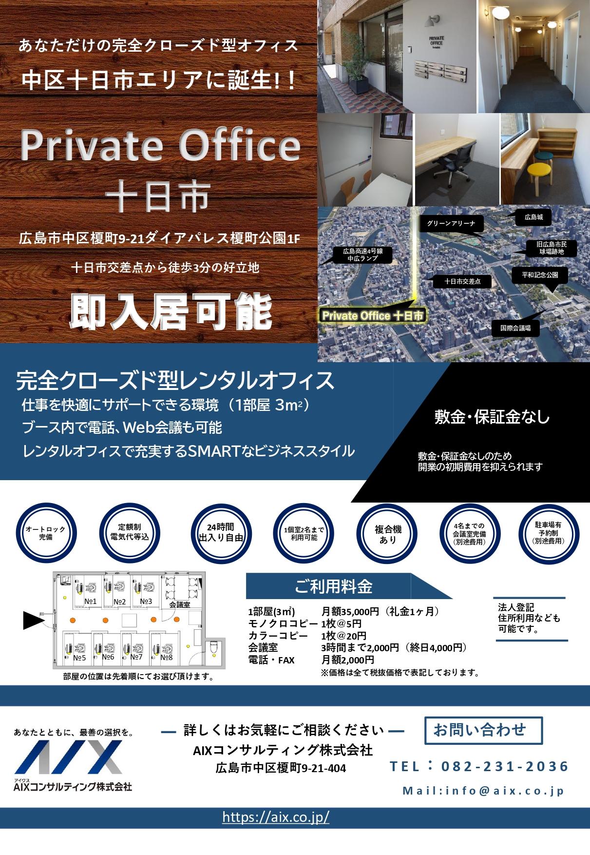 Private_Office_十日市